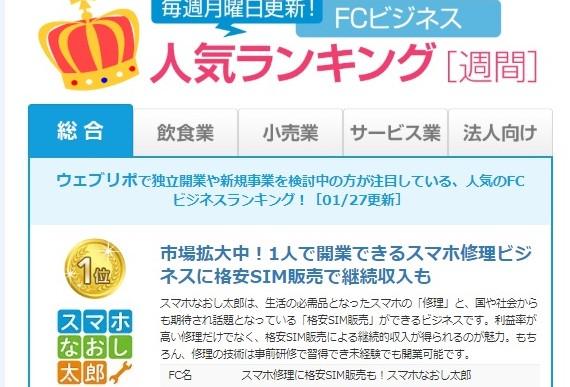 格安シムとスマホ修理 人気のFC(フランチャイズ)スマホなおし太郎の募集情報!