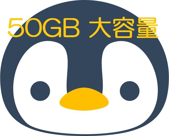 大容量ユーザーに朗報!    36GBが50GBに、料金据え置き、2020年2月1日より受付開始
