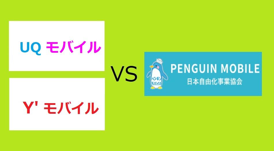 人気の UQモバイル、Y!モバイル2社と、ペンギンモバイルを比較してみた