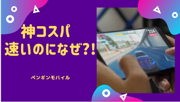 PR動画デビュー 「神コスパ・速いのになぜ?!」速度編